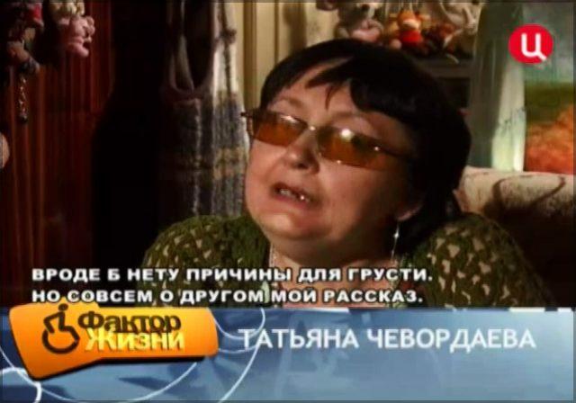 Татьяна Чевордаева в программе Фактор жизни