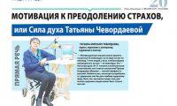 Заголовок в газете Пульс Ивантеевки