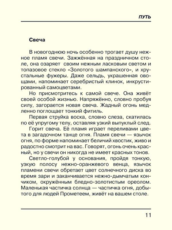 Путь. Т.Чевордаева 2013 11
