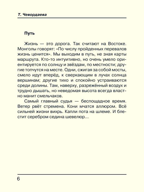Путь. Т.Чевордаева 2013 6