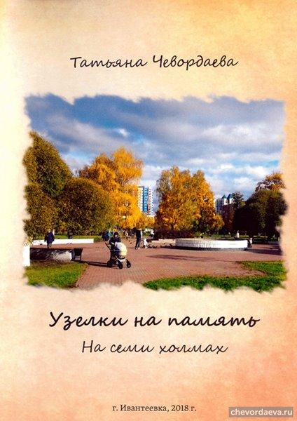 Книги Татьяны Чевордаевой