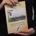 Книга Узелки на память