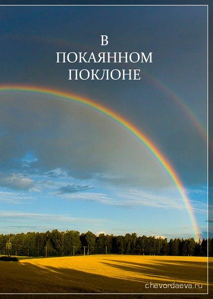 В покаянном поклоне сборник кстихов Чевордаевой