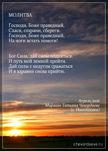 В покаянном поклоне страница сборника Чевордаевой