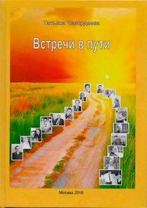 Книга Чевордаевой Встречи в пути