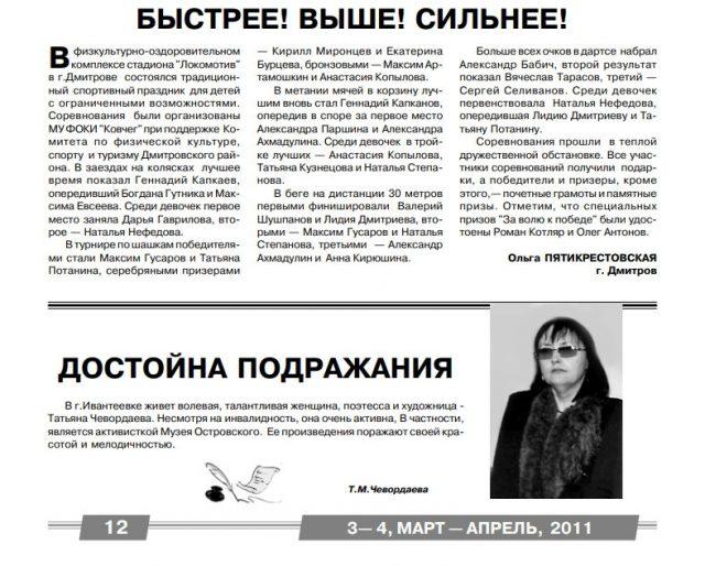 Заметка о Чевордаевой в журнале ВОИ 2011