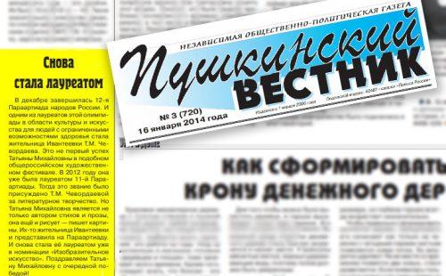 Заметка о Татьяне Чевордаевой в Пушкинском вестнике 2014 год