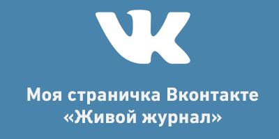 vkontakte b