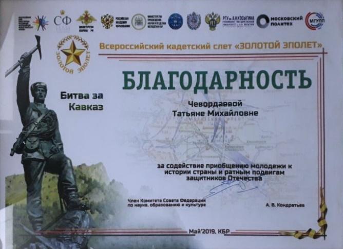 Благодарности Татьяне Михайловне